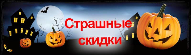 """""""СТРАШНЫЕ"""" СКИДКИ на технику Karcher!"""