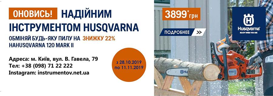 Знижка 22% на бензопилу Husqvarna 120 Mark II