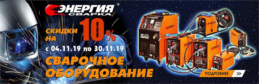 Осенние скидки -10% на сварочное оборудование Энергия Сварка!