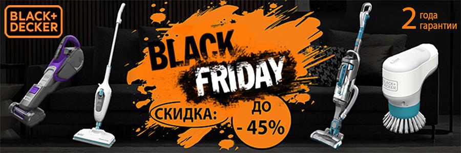 Черная пятница 2019. Скидки до 45% на бытовую технику BLACK+DECKER