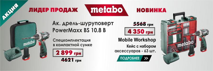 Акция от METABO до 31.08.2020