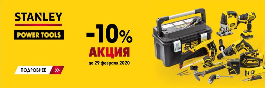 Скидка -10% на профессиональный инструмент STANLEY