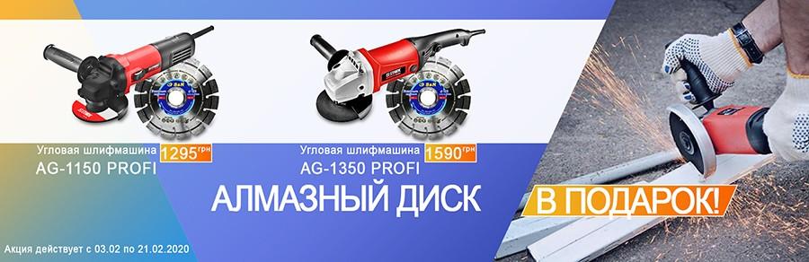 Алмазный диск S&R для УШМ (болгарки) в подарок!