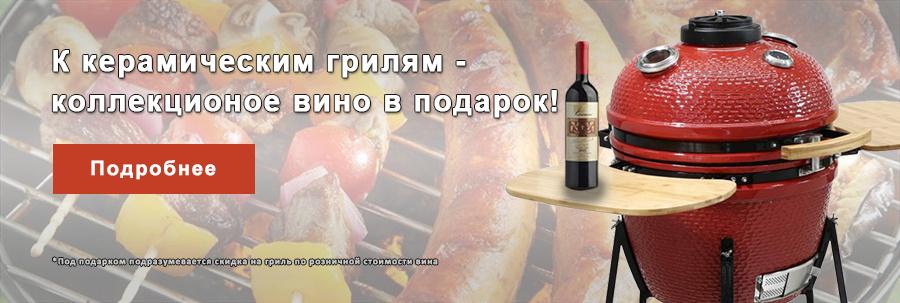 К керамическим грилям - коллекционное вино в подарок!