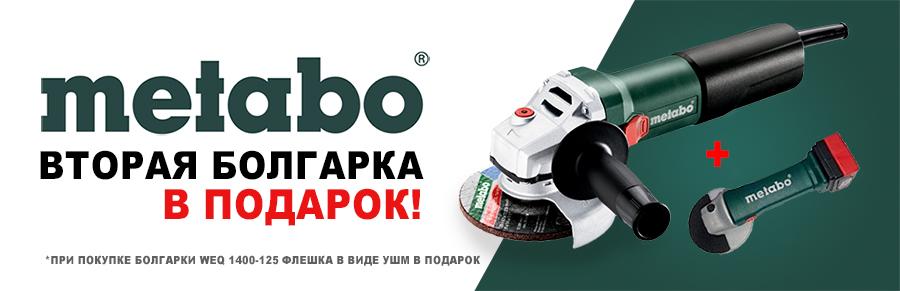 При покупке болгарки Metabo WEQ 1400-125 вторая - в ПОДАРОК!