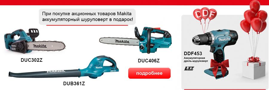 Скидки и подарки на аккумуляторный инструмент Makita