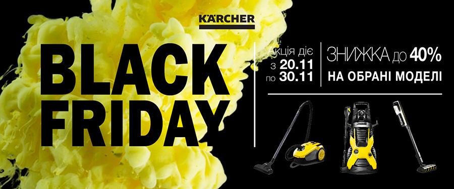 Мега-скидки на уборочную технику - Черная пятница с Karcher!