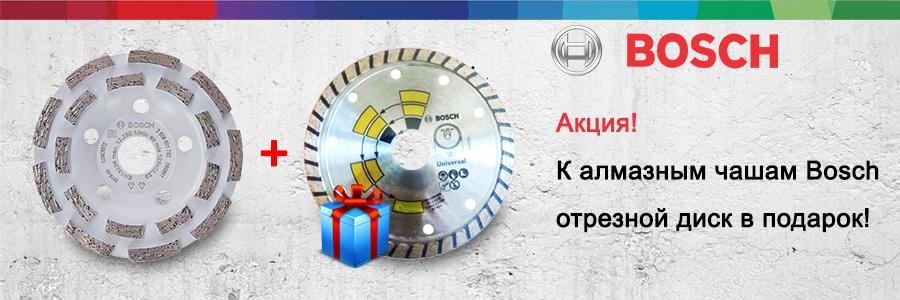 К алмазным шлифовальным чашкам Bosch алмазный диск в подарок!